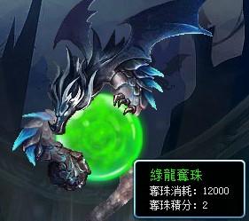 勇者之塔綠龍奪珠