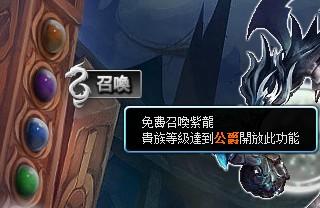 勇者之塔召喚紫龍